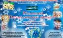 Рождественская Переяславская ярмарка