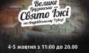Тбилисоба — Фестиваль грузинской культуры